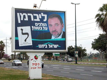 A BILLBOARD FOR AVIGDOR LIEBERMAN AND HIS PARTY, YISRAEL BEITEINU (ISRAEL OUR HOME) BEFORE THE RECENT ELECTIONS IN ISRAEL